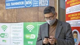Wi-fi в метро Алматы