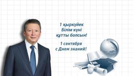 Тимур Кулибаев поздравляет с 1-м сентября
