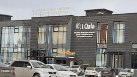 Офис  iQala