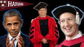 выпускники Гарварда (Обама, Гейтс, Цукерберг)