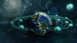 Планета Земля и коронавирус