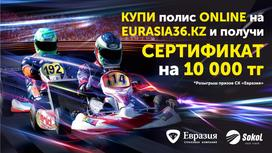 Акция Eurasia36.kz