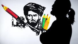 Изображение афганца
