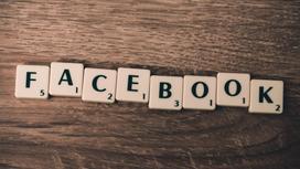 Кубики, на которых выложено слово Facebook