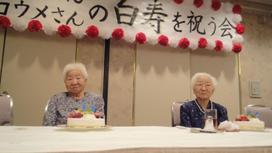 Сестры на свой 99-й день рождения