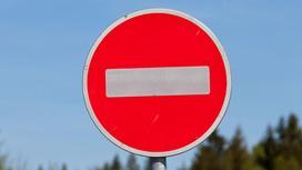 """Знак """"Проезд запрещен"""" на фоне неба"""