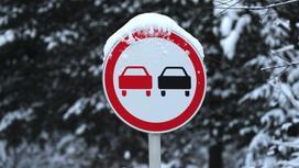 Дорожный знак, покрытый снегом