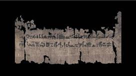 Папирус с инструкцией по бальзамированию