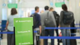 Люди стоят в аэропорту
