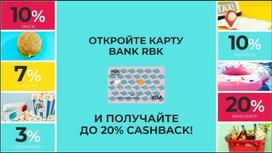 Bank RBK