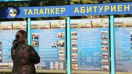 женщина смотрит на стенд с информацией для студентов