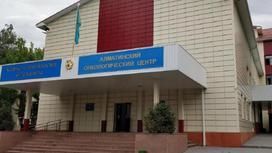 Здание Алматинского Онкологического центра