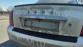 """Надпись """"Свояк Жумабека"""" нанесли на заднюю часть машины"""
