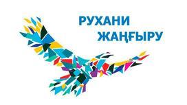 """Логотип """"Рухани Жангыру"""""""