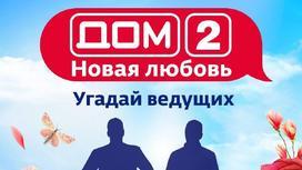 """""""Дом-2"""""""