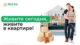 Ипотека от Банк ЦентрКредит