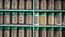 Баночки с китайскими традиционными препаратами