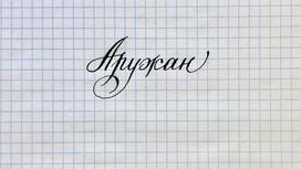 Имя Аружан на листке бумаги