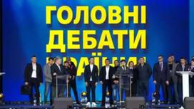 дебаты между Зеленским и Порошенко
