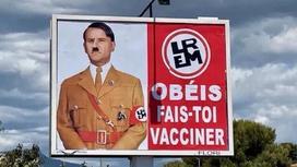 Эммануэль Макрон в виде Гитлера