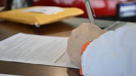 Рука подписывает документ