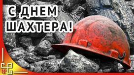 День шахтера в Казахстане 2021: дата, история праздника