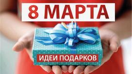 Упакованный подарок к 8 Марта