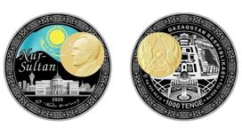 "Коллекционная монета ""Qazaqstannyń Astanasy – Nur-Sultan"""