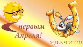 С 1 апреля, солнышко, кролик на подкове