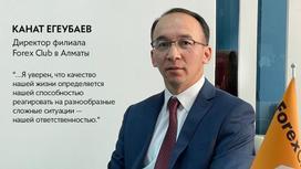 Канат Егеубаев