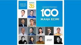 100 новых лиц Казахстана