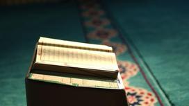 Коран лежит на подставке
