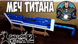 Меч Титана из бумаги
