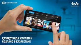 "АО ""Казахтелеком"" TV+"