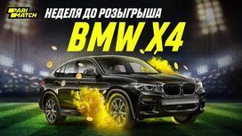Parimatch разыграет BMW x4