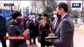 Недовольные жители Шымкента