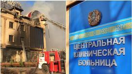 последствия пожара и центральная клиническая больница