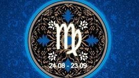 символ гороскопа Девы
