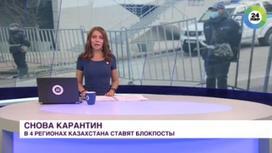 """Кадр из прошлогоднего выпуска новостей от """"МИР-24"""""""