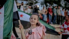 Девочка с флагом Сирии