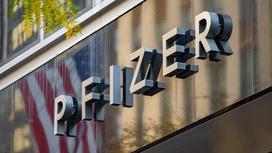 Производитель лекарств Pfizer