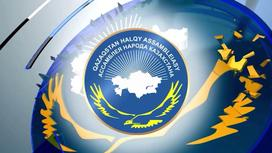Логотип Ассамблеи Народа Казахстана