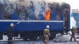 Пожарные тушат загоревшийся вагон