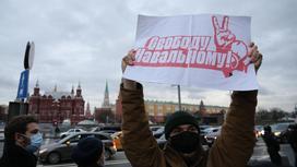 "Мужчина с плакатом ""Свободу Навальному"""