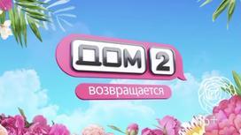 Дом 2 логотип