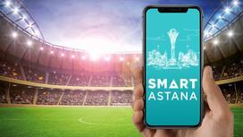 Приложение Smart Astana