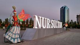 Нур-Султан