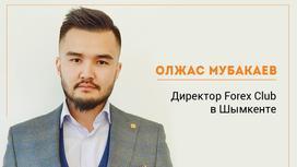 Олжас Мубакаев