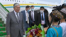 Касым-Жомарт Токаев прибыл в Туркменистан