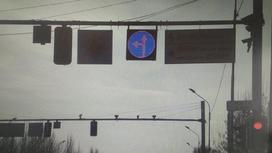 знак висит над дорогой